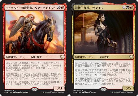 Betrayer of Kjeldor and Xantcha