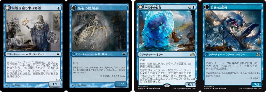 秘密を掘り下げる者と氷の中の存在