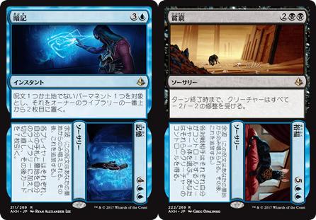 暗記ほか分割カード