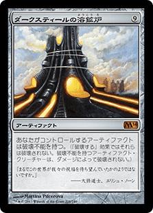 ダークスティールの溶鉱炉