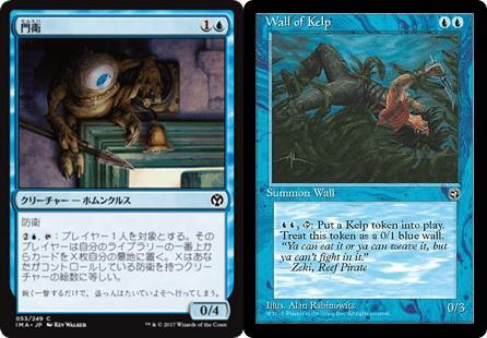 Wall of Kelpほか