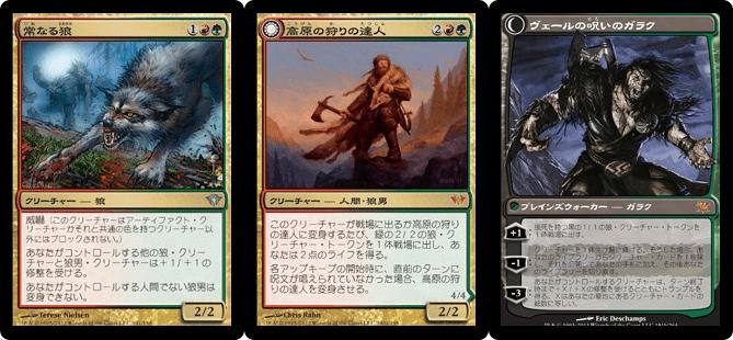 色が合わない狼部族カード