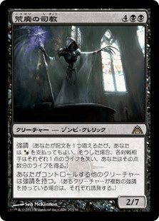 荒廃の司教