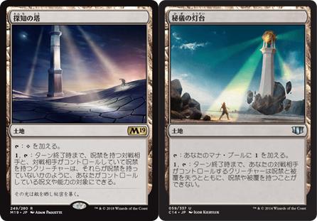 探知の塔と秘儀の灯台