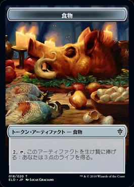 食物トークン(豚)
