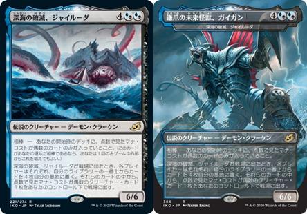 深海の破滅、ジャイルーダ2種