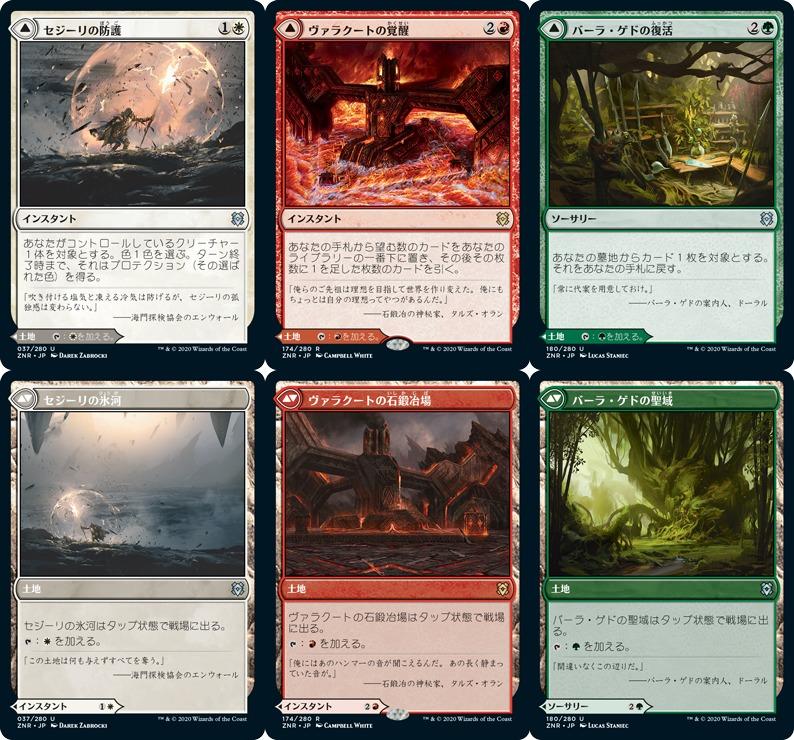 統率者戦向けのモードを持つ両面カード
