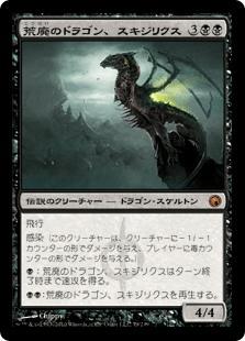 荒廃のドラゴン、スキジリクス